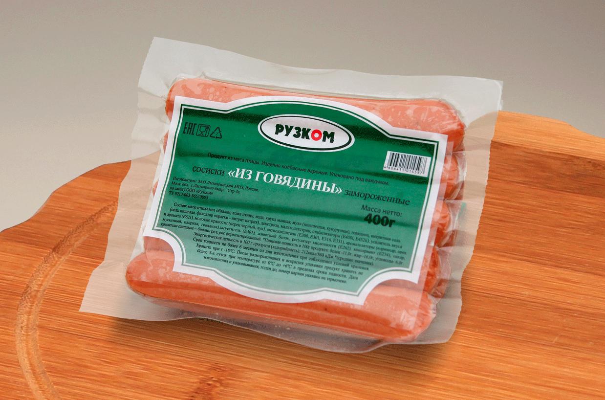 Сосиски «Из говядины»